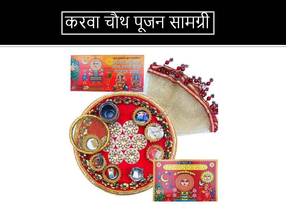 Karwa Chauth Pooja Material